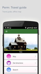 Perm: Offline travel guide - screenshot