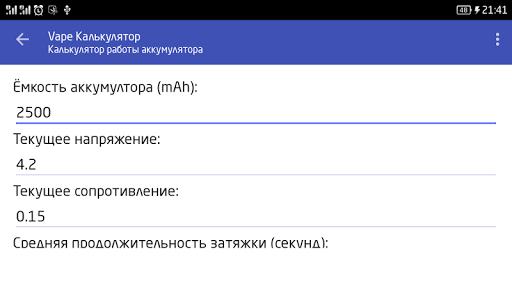 Vape Калькулятор + - screenshot