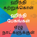 App Learn Hindi through Tamil - Tamil to Hindi APK for Kindle