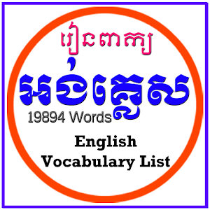 Download English Vocab List For PC Windows and Mac