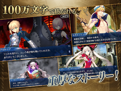 fate/grand order apk screenshot