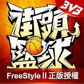 街頭籃球 - FreeStyleⅡ自由籃球正版授權