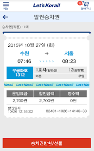 App 코레일톡 APK for Windows Phone