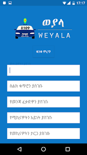 Weyala driver - ወያላ ሹፌር - screenshot