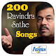 200 Top Ravindra Sathe Songs for PC-Windows 7,8,10 and Mac 1.0.0.0