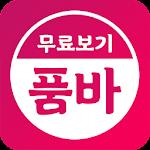 품바 신바람 공연 - 트로트 버드리 7080 Icon