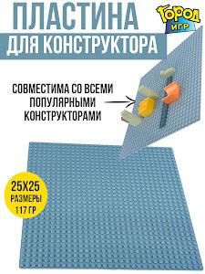 Пластина Baseplate для конструкторов, светло серая, одностороняя
