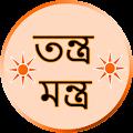 তন্ত্র-মন্ত্র Mantra Bengali APK for Bluestacks