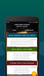 Пушкин А.С. Все стихотворения APK for Bluestacks