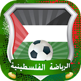 How to download أخبار منتخب و دوري فلسطين