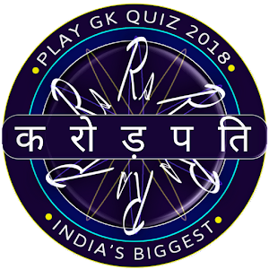 Crorepati in Hindi & English Quiz 2018 New Season