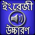 App ইংরেজি শব্দ বাংলা উচ্চারণ APK for Kindle