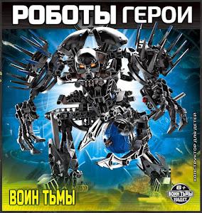 """Конструктор """"RoboBlock"""" Робот Герой черный XL"""