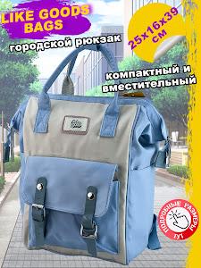 """Рюкзак серии """"Like Goods"""", D0002/11238"""