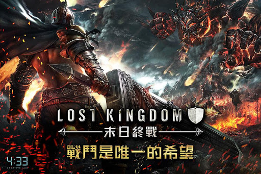 Lost Kingdom-末日終戰:精英封測