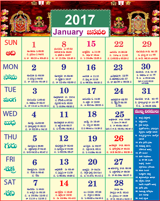 January Calendar 2018 Telugu | | 2018 january calendar