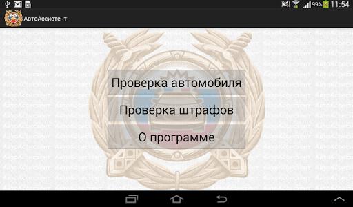АвтоАссистент screenshot 9