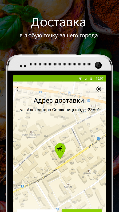 Delivery Club — доставка еды Screenshot 2