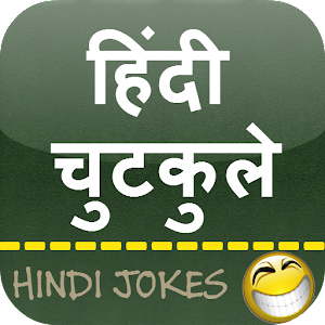 Hindi Jokes (Chutkule)