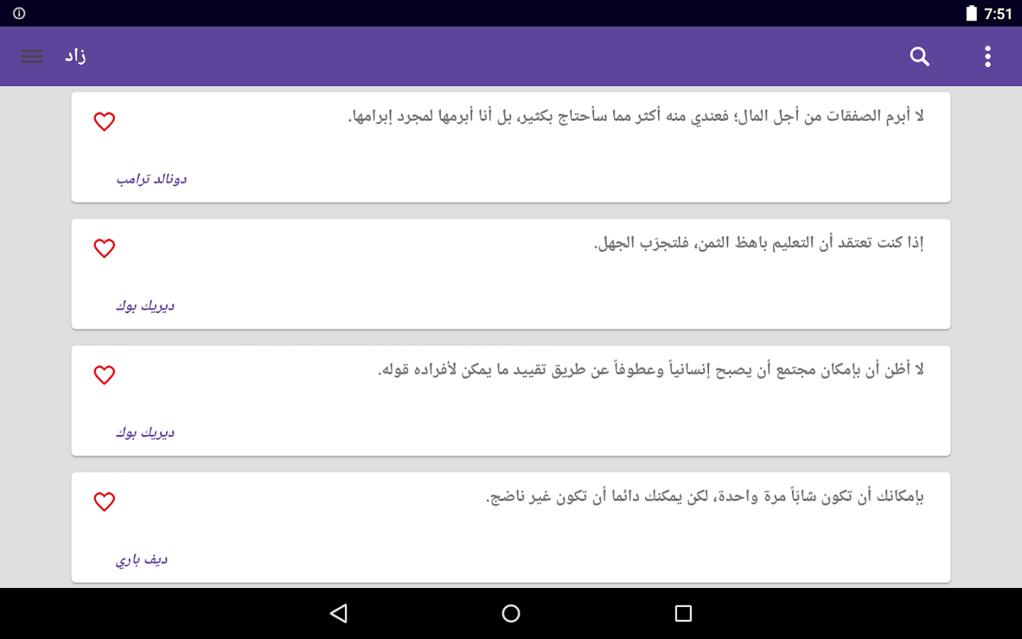 Zad | Arabic Mood Quotes Screenshot 14