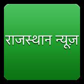 Rajasthan Hindi News APK for Bluestacks