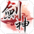 劍神對決 file APK Free for PC, smart TV Download