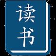 DuShu - Read & Learn Chinese