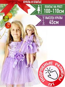 """Кукла серии """"Город Игр"""" 45 см с платьем, лавандовый M"""