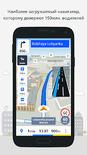 GPS Hавигация и карты Sygic Screenshot