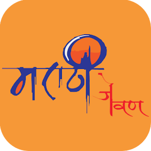 Download Marathi Jewan For PC Windows and Mac