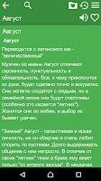 Screenshot of Толкование имен беспл.