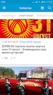 App Super.kg apk for kindle fire
