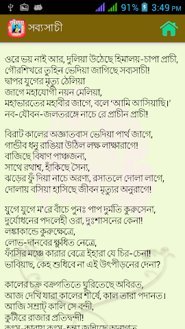 android ফণি-মনসা  Foni-Monsha Screenshot 2