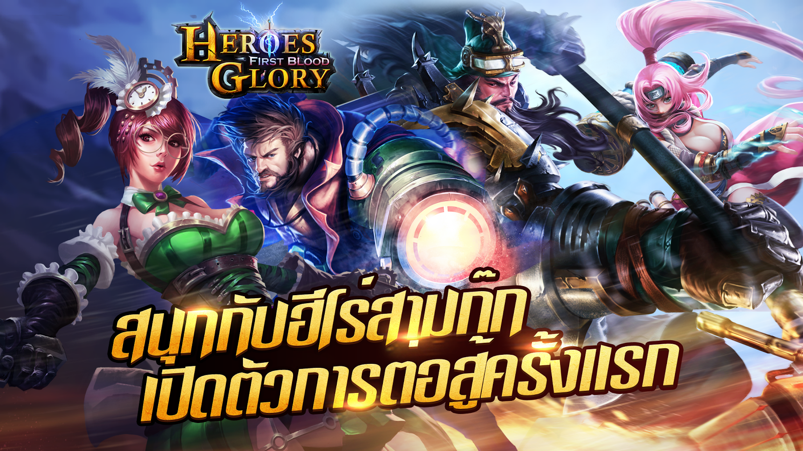 Heroes Glory: First Blood Screenshot 14