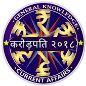 KBC Crorepati English Quiz Game 2018