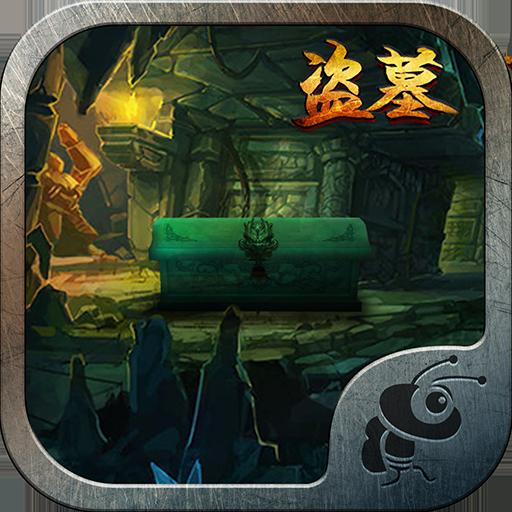 密室逃脱盗墓空间 (game)