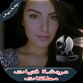 شات مطلقات
