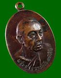 เหรียญรุ่น 1 พระอาจารย์บัว เตมิโย