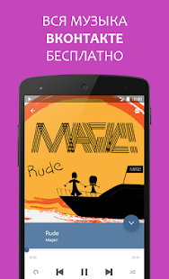 APK App Музыка из VK for iOS
