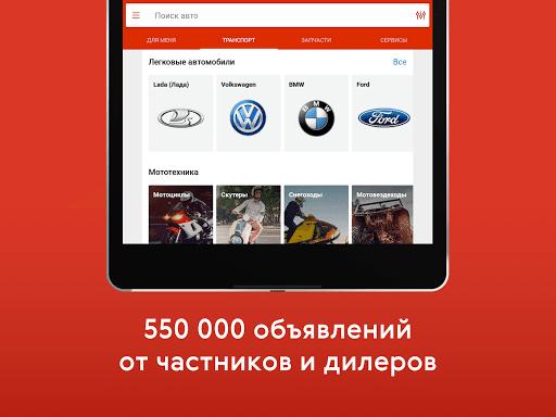 Авто.ру: купить и продать авто screenshot 9