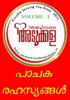 Screenshot of Adukkala - Volume 1