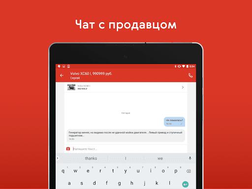 Авто.ру: купить и продать авто screenshot 11