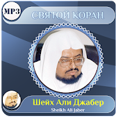 Free ali jaber - coran mp3 APK for Windows 8