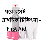 Download ঘরে বসেই প্রাথমিক চিকিৎসা - First Aid APK for Laptop
