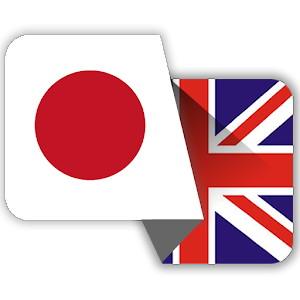 Download Japanese For PC Windows and Mac
