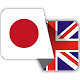 Download Japanese For PC Windows and Mac 1.0