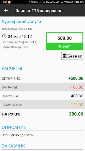 Заказы Мастерам screenshot 6