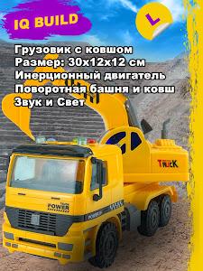 """Машинка серии """"Город Игр"""", Большая стройка 1:10 - грузовик-экскаватор"""