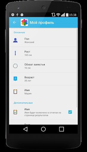 Диета 6 лепестков PRO - screenshot