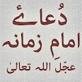 App Dua'a Hujjat APK for Kindle